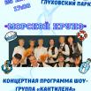 Концертная программа шоу-группа «Кантилена» (1).png