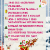 28.12.-31.12.2020.png